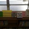 とある学校の図書館(読書週間)(とびだすえほん)
