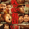 中国映画「我和我的祖国」(私と私の祖国)レビュー