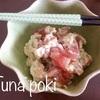 糖質オフレシピ!アボカド豆腐クリームポキ!