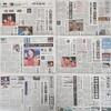 「中等症は自宅療養」に転換、無為無策の末に~東京五輪・在京紙の報道の記録⑧8月3日付