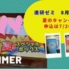 【進研ゼミ】夏のキャンペーンが始まった!読書感想文対策など充実の特別号で夏休みを乗り切ろう!