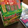 【難聴:真珠腫闘病記-13話】オペ終了…その①
