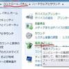 Windows7 焼け石(CPU)に電源設定 を 試す