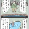 4コマの泉