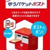 メルカリの新しい梱包箱「ゆうパケットポスト」は郵便局で!