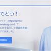 【Google AdSense】アドセンス合格。ポイントはGoogle社に協力的な姿勢を多方面から示すこと?