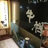 牛禅 札幌すすきの店 6周年となった結婚記念日のお祝いに