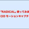 話題の「RADiCAL」3Dモーションキャプチャ使ってみました!
