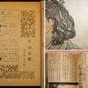 68回 戦後の『月刊読売』の製本方式と娯楽性(2)