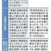 菅 義偉による学術会議新会員6名拒否は,さきに安倍晋三がその模範を示してきたが,科学も学問も理論も実践もなにも判らぬ政治屋たちが「学術研究の世界をぶち壊す」「いまや後進国日本」の哀れな姿(2)