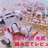太正桜に浪漫の嵐!「HG 光武・改」組み立てレビュウ!