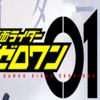 仮面ライダーゼロワン4話感想 ネタバレあり!新フォームが続々登場!
