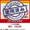 楽天アプリ会員×マクドナルドコーヒー無料 【7月31日午前10:30迄】