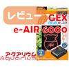 レビュー:GEX e-AIR 6000WB