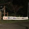 お休み・四万十川ウルトラマラソン100kmレポ【その3・スタート会場に到着編】