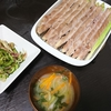 アスパラ豚巻き、ミョウガきゅうりの和え物、味噌汁