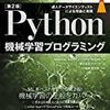[Python]予測モデル作成の一連の流れのメモ