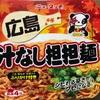 ヤマダイ ニュータッチ 広島汁なし担担麺  食べてみました
