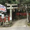 京都・武蔵の旅③八大神社