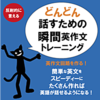 森沢洋介さんの瞬間英作文トレーニングがiPhoneアプリになってます!