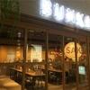 浅草 BUNKA HOSTEL TOKYOと周辺おすすめ観光地