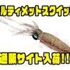 【チェイスベイツ】リアルなイカ型ワーム「アルティメットスクイッド」通販サイト入荷!