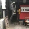 【福岡】路地裏過ぎる大人気のカレー屋「路地裏カレーTiki(ティキ)」(天神南)