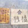 日本一短い定期航路「音戸渡船」を応援しよう