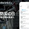 #81 災害に備えるためのTwitter活用法