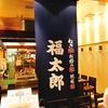 大阪府・難波駅【ランチ】『福太郎』 なんばダイニングメゾン店に「ねぎ焼き」を食べに行って来た!高島屋大阪店8階にあり女性1人でも入りやすい!