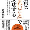 鎌倉投信 新井和宏氏の目的とは?NHKの演出と陥りやすい誤解。投信の本質について
