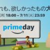 Amazon年会費・衝撃の1,000円オフは7/2まで!プライムデーに備えよう!
