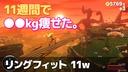 【リングフィット】ダイエット 11w