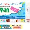 イトーヨーカドーのネットスーパーで5000円以上買い物すると3200円ポイントバックされます!