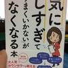 「「気にしすぎてうまくいかない」がなくなる本」(大嶋 信頼 著)を読みました!