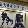 インターゼミ箱根合宿二日目。