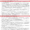 【予言】史上最高の予言者と名高い『ジュセリーノ』氏が日本での強い地震・台風・火山の噴火について言及!『富士山噴火』の予兆も!『南海トラフ地震』などの巨大地震にも要警戒!