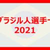 J1ブラジル人選手一覧 (2021シーズン)