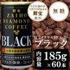 【ふるさと納税】一人暮らし・外出多めにも嬉しい「缶コーヒー」全14種類を比較!