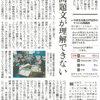 2017/1/30 読売新聞 読解力が危ない1