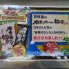 【浜松食べ歩きツアー番外編】ドラッグストアの餃子が本当に旨いのか?「杏林堂」に確かめにきた。