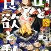 【読書】山と食欲と私 6巻