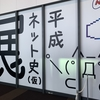 (`・ω・´)ゞ 平成ネット史(仮)展に行ってきますた