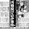 <女性セブン>10月の週末に秋篠宮ご夫妻と悠仁さまは泊りがけのご旅行とのことですが・・