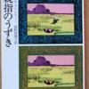 アガサ・クリスティ「親指のうずき」(ハヤカワ文庫)
