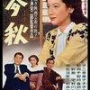 「麦秋」 1951