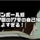 【ネタバレ】ドラゴンボール超 第127話の17号の自己犠牲がかっこよすぎる!