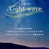 Light wave ✴︎ 浄化の雨と共に まもなくStart!
