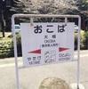 ほぼ青春18切符で行く日本一周!最速ルートを考える(5)