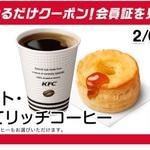 LINE +origami PAYのケンタッキー祭りがあついです コーヒーとビスケットのセットが50円に